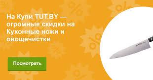 Купить <b>Кухонные</b> ножи и овощечистки Tescoma в Минске онлайн ...