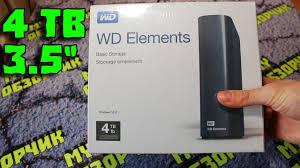 Внешний <b>жесткий диск</b>. <b>WD</b> Elements Desktop 4TB. - YouTube