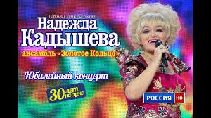 """Юбилейный концерт Надежды Кадышевой и анс. """"Золотое ..."""
