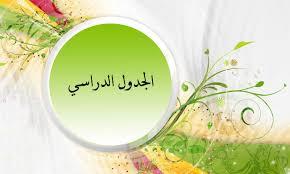 Image result for الجدول الدراسي