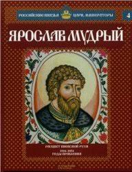 Савинов А. <b>Ярослав Мудрый</b>