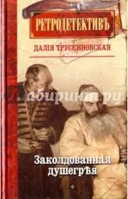 """Книга: """"<b>Заколдованная</b> душегрея"""" - <b>Далия Трускиновская</b>. Купить ..."""