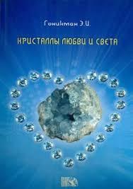 "<b>Книга</b>: ""<b>Кристаллы любви и</b> света"" - Эмма Гоникман. Купить книгу ..."