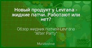 Новый продукт у Levrana - жидкие патчи. Работают или нет?