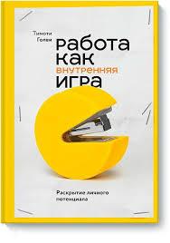 """Книга """"<b>Работа как внутренняя</b> игра. Раскрытие личного ..."""