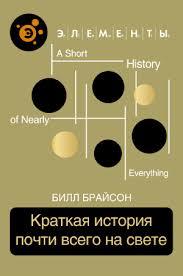 <b>Краткая история</b> почти <b>всего</b> на свете — Википедия