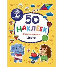 <b>Книжка Феникс</b> «50 наклеек для <b>раннего развития</b>. Цвета» 3+ ...