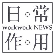 日常。作用 workwork NEWS
