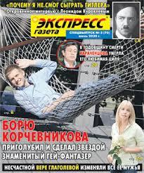 <b>Украшение</b> строптивой - Экспресс газета