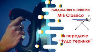 <b>Гладильная система MIE Classico</b>. Обзор от профессионалов ...