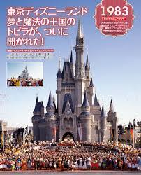 「1983年 - 東京ディズニーランド開園」の画像検索結果