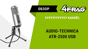 [Обзор] <b>audio</b>-<b>technica ATR2500 USB</b> | Хорош! Бесспорно хорош ...