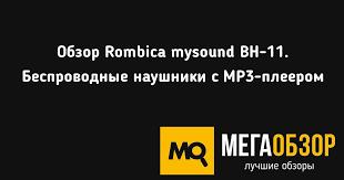 Обзор <b>Rombica mysound</b> BH-11. Беспроводные <b>наушники</b> с MP3 ...
