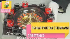 Пьяная <b>рулетка</b> с рюмками на 16 рюмок в подарок - YouTube