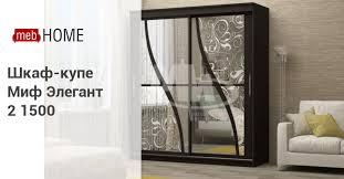 <b>Шкаф</b>-<b>купе Миф Элегант 2</b> 1500. Купите в mebHOME.ru!