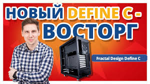 Обзор <b>Fractal Design Define</b> C $100!! - YouTube