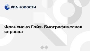 Франсиско <b>Гойя</b>. Биографическая справка - РИА Новости, 12.05 ...