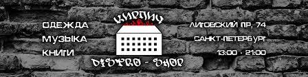 Кирпич distro-shop | ВКонтакте