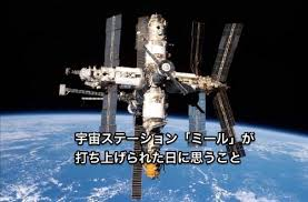 「ロシアの宇宙ステーションミール」の画像検索結果