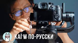 Kai W по-русски: Знакомство с <b>DJI Ronin</b>-<b>S</b> - YouTube