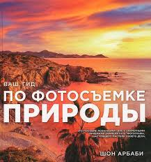 """Книга """"Ваш гид по <b>фотосъемке</b> природы"""" — купить в интернет ..."""