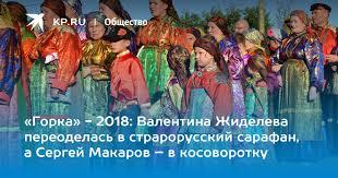 «Горка» - 2018: Валентина Жиделева переоделась в ...