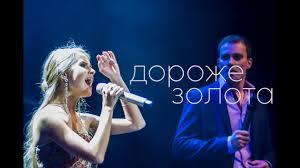 ЛюSEA feat DV Street - Дороже золота (ЛюSEA, live 2015 ...