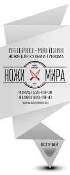 <b>Ножи</b> мира | ВКонтакте