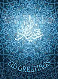 عیدفطر مبارک