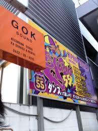 「gok sound studio」の画像検索結果