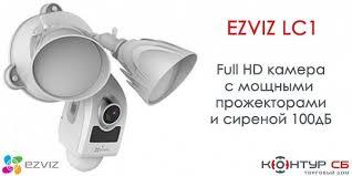 <b>EZVIZ LC1</b>: уникальная Wi-Fi <b>камера</b> с прожекторами и сиреной ...