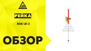 Обзор <b>Рейка RGK LR 2</b> - YouTube