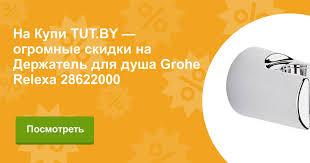 Купить Держатель для душа Grohe Relexa 28622000 в Минске с ...