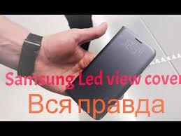 <b>Samsung Led View cover</b> вся правда о <b>чехле</b> - YouTube