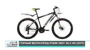 Горный <b>велосипед Stark Indy 26.2</b> HD модель 2017 года. Обзор ...