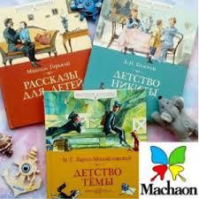<b>Книги изд</b>-ва <b>Machaon</b>, Азбука-Аттикус, РОСМЭН