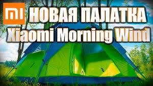 Полуавтоматическая <b>палатка Xiaomi Mi</b> ZaoFeng Morning Wind ...