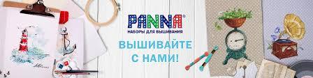 <b>Наборы для вышивания PANNA</b>® | ВКонтакте