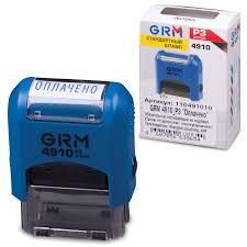 🤑 <b>Штамп стандартный</b> оплачено, оттиск 26х9 мм, синий, <b>GRM</b> ...