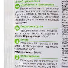 <b>Удобрение</b> Florizel ОМУ для <b>лука и</b> чеснока 0.05 кг в Тольятти ...