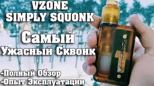 Я НЕНАВИЖУ ЭТОТ СКВОНК / Vzone <b>Simply</b> Squonk / Обзор и ...