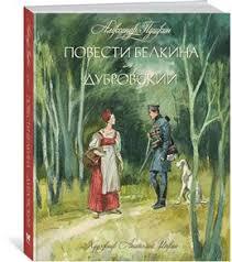 """<b>Книга</b> """"Повести Белкина. <b>Дубровский</b>"""" <b>Пушкин</b> А С - купить <b>книгу</b> в ..."""