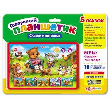 Детские гаджеты <b>планшеты</b> - купить в Москве, цены на goods.ru