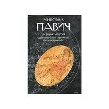 Книга «<b>Звездная мантия</b>», автор <b>Милорад Павич</b> – купить по ...
