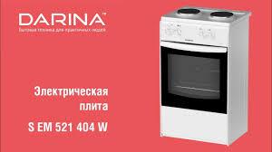 <b>Электрическая плита Darina S</b> EM 521 404 W - YouTube