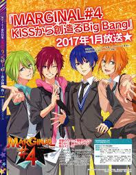 Marginal #4 Kiss Kara Tsukuru Big Bang: Enero/2017