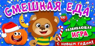 Смешная Еда! Развивающие <b>игры для детей</b> 5 лет!