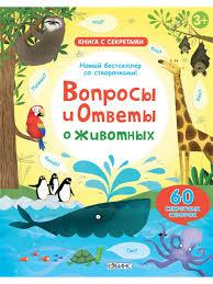 <b>Вопросы</b> и ответы о животных. От 6 лет. Издательство <b>Робинс</b> ...
