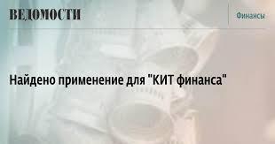 """Найдено применение для """"КИТ финанса"""" – ВЕДОМОСТИ"""