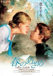 <b>My Love</b> (2006 film) - Wikipedia